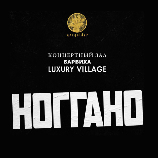 Концерт Ноггано в «Барвиха Luxury Village»