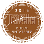 "Barvikha Hotel & Spa is the finalist of ""Best Russian hotel to relax"" nomination of Reader`s Choice Conde Nast Traveller Award (2015)"